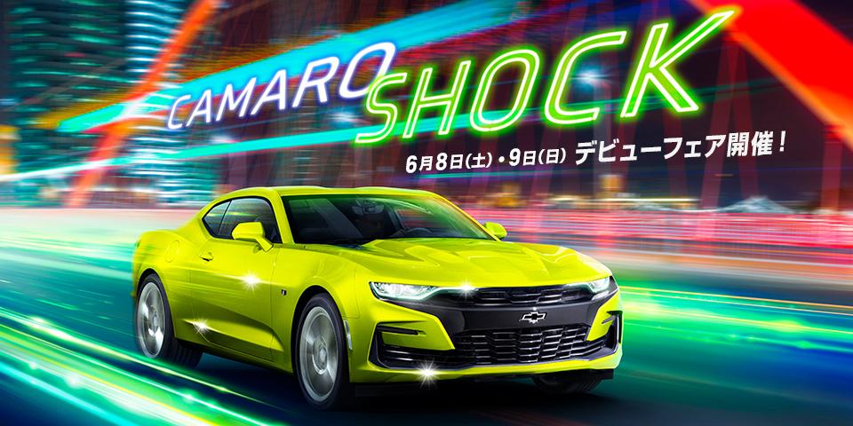 [開催日程:6月8日・9日]シボレー カマロ SHOCK EDITION DEBUT FAIR